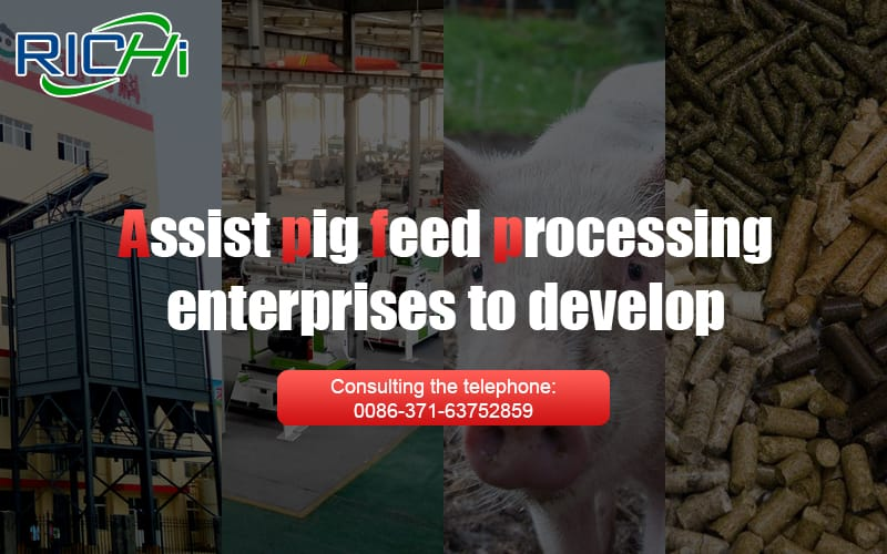 Assist small and medium-sized pig feed processing enterprises to develop